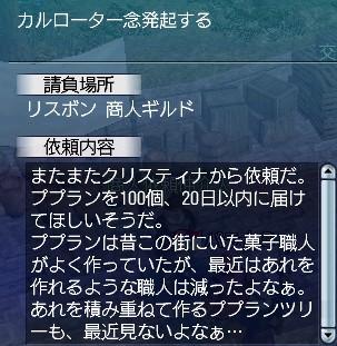 ( ゚∀゚)o彡゚ ほっき!ほっき!