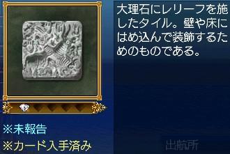 大理石の彫刻タイル