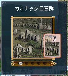 カルナック巨石群