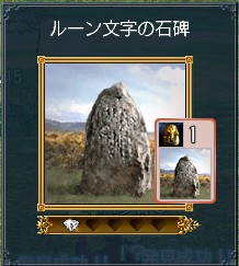 ルーン文字の石碑