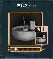 古代の石臼