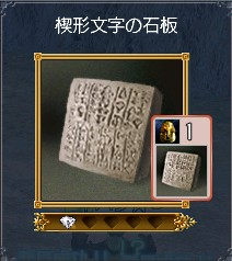 楔形文字の石版