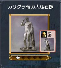 カリグラ帝の大理石像