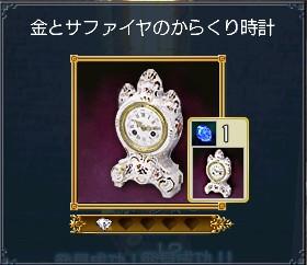 金とサファイアのからくり時計