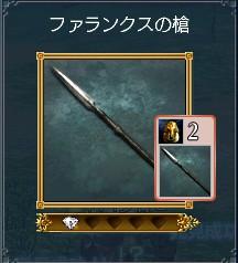 ファランクスの槍