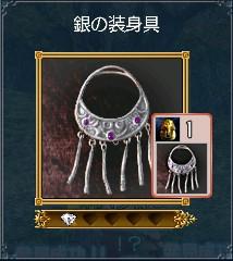 銀の装身具