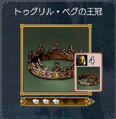トゥグリル・ベグの王冠