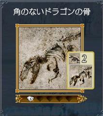 角のないドラゴンの骨