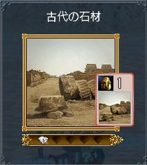 古代の石材