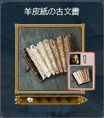 羊皮紙の古文書