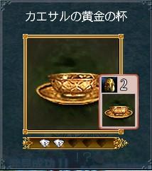 カエサルの黄金の杯