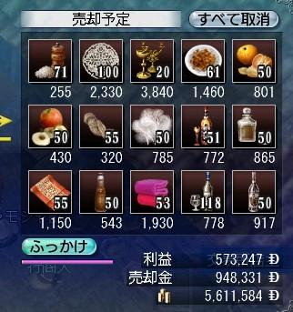コンボ売り08060801