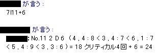 IRCでSW2.0