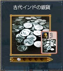古代インドの銀貨