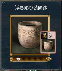 浮き彫り装飾鉢