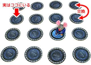 ふくろのネズミ:タイルの交換