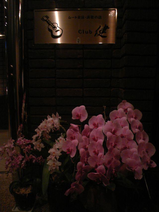 CLUB健1