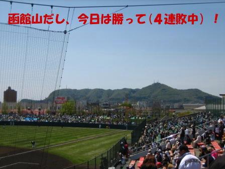08510hakodateyama.jpg