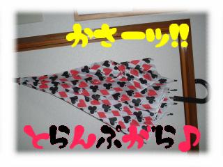 とらんぷ傘