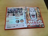 DMC タワレコ限定DVD