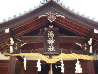 dogo-yujinjya.jpg
