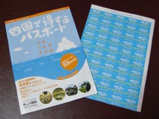 jr-sikoku-kupon.jpg