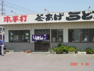 udon-yamasita-mise1.jpg