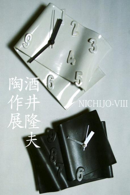 酒井隆夫陶作展001