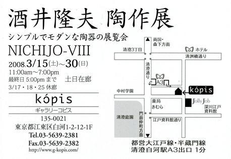 酒井隆夫陶作展002