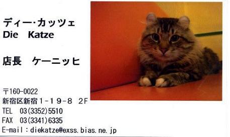 猫店長御名刺002