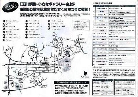 町田桜まつり002