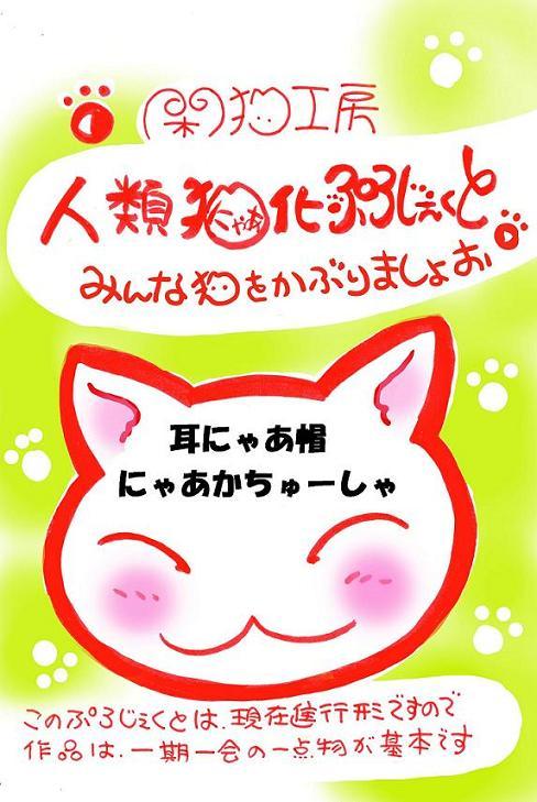 猫化プロジェクト商標