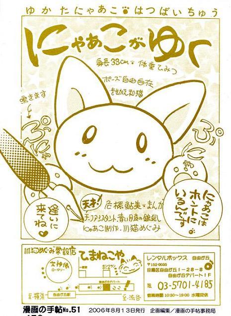 漫手表紙夏猫狐