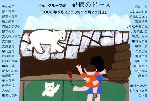 コピー ~ えんグループ展001