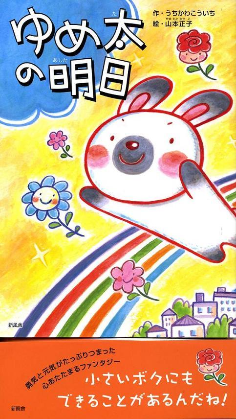 山本さんの挿絵の本です