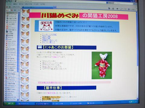 2008しまねこH・P試作 010