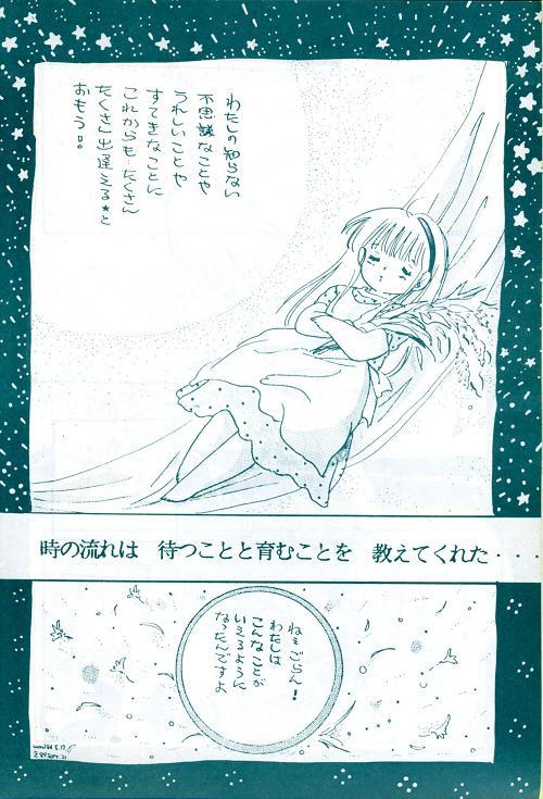 amenoohune006.jpg