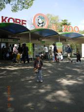 王子動物園①