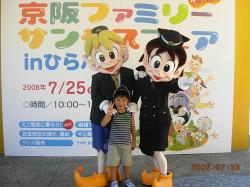 京阪電車フェス2008④