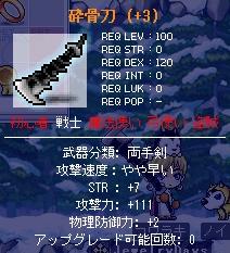111砕骨刀