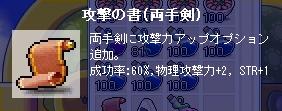 両手剣60%書