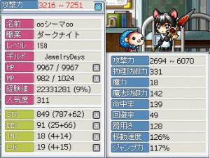 158槍ステータス