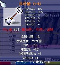 強化月牙槍