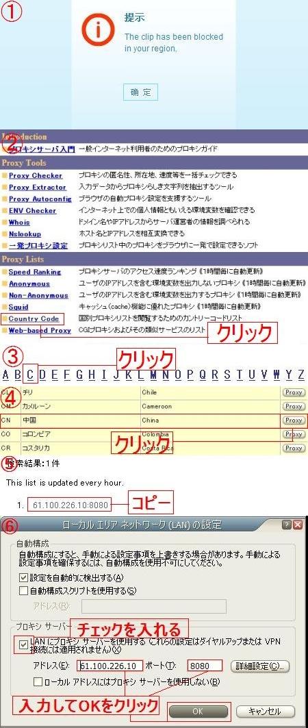 youku.comの視聴方法