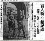 1937(昭和12)年12月13日付『東京日々新聞』