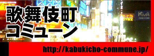 kabukicho-com01