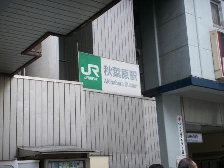 akiba001