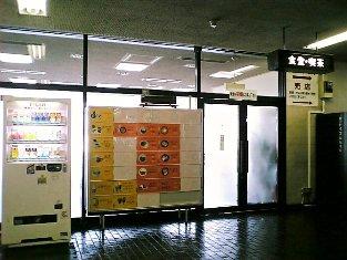 二俣川運転試験場のカレーライス002
