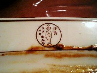 洋食キムラ花咲町店ハーフ&ハーフ(カレー・ハッシュ)009
