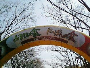 ふるさとの食 日本の食002